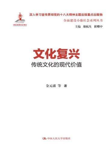 文化复兴:传统文化的现代价值(全面建设小康社会系列丛书)