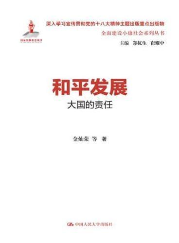 和平发展:大国的责任(全面建设小康社会系列丛书)