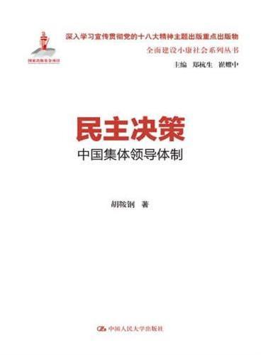 民主决策:中国集体领导体制(全面建设小康社会系列丛书)