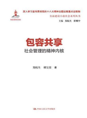 包容共享:社会管理的精神内核(全面建设小康社会系列丛书)