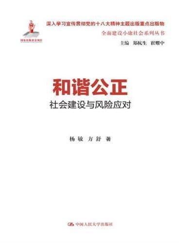 和谐公正:社会建设与风险应对(全面建设小康社会系列丛书)