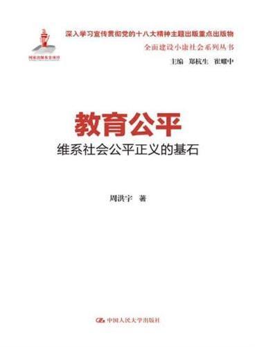 教育公平:维系社会公平正义的基石(全面建设小康社会系列丛书)