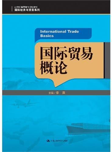 国际贸易概论(21世纪高职高专规划教材·国际经济与贸易系列)