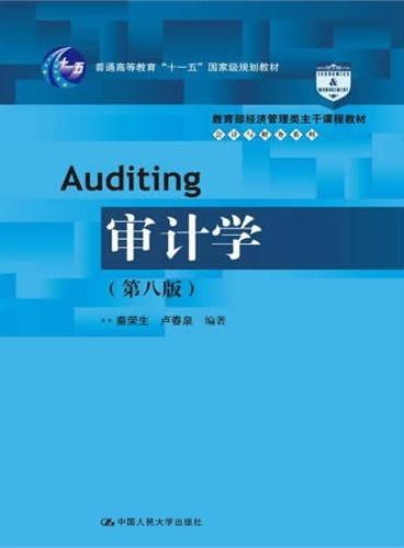 """审计学(第八版)(教育部经济管理类主干课程教材·会计与财务系列;普通高等教育""""十一五""""国家级规划教材)"""