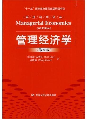 """管理经济学(第四版)(经济科学译丛;""""十一五""""国家重点图书出版规划项目)"""