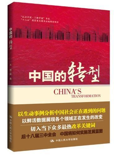 中国的转型(以生动事例分析中国正在遇到的问题,以鲜活数据展现各个领域正在发生的改变,切入当下众多最热改革关键词,看十八届三中全会后中国如何实施发展蓝图)