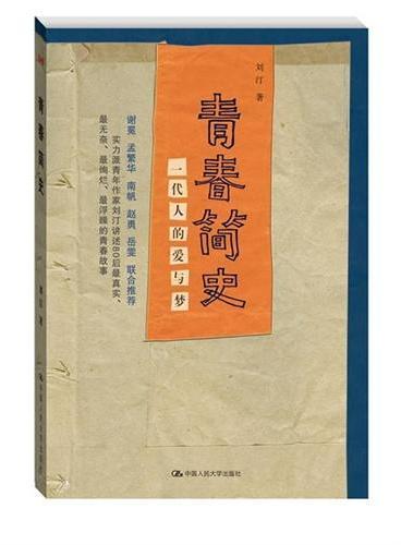 """青春简史:一代人的爱与梦(实力派青年作家刘汀讲述80后最真实、最无奈、最绚烂、最浮躁的""""致青春"""")"""