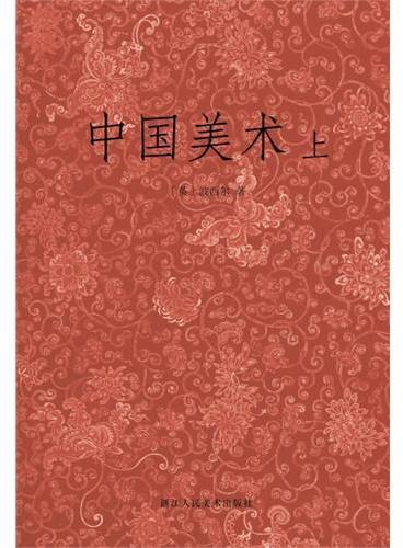 艺文志:中国美术(上下册)
