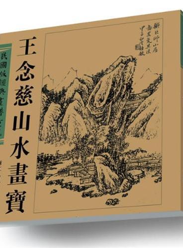 民国版经典画谱重现:王念慈山水画宝