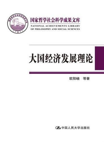 大国经济发展理论(国家哲学社会科学成果文库)