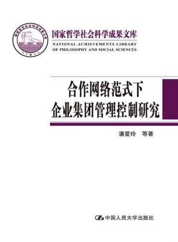 合作网络范式下企业集团管理控制研究(国家哲学社会科学成果文库)