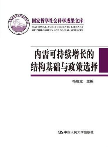 内需可持续增长的结构基础与政策选择(国家哲学社会科学成果文库)