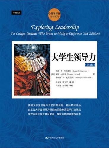 大学生领导力(第3版)