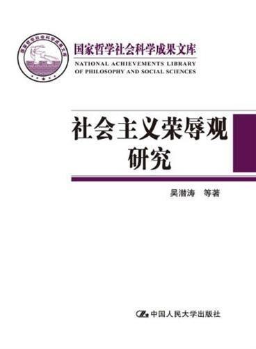 社会主义荣辱观研究(国家哲学社会科学成果文库)