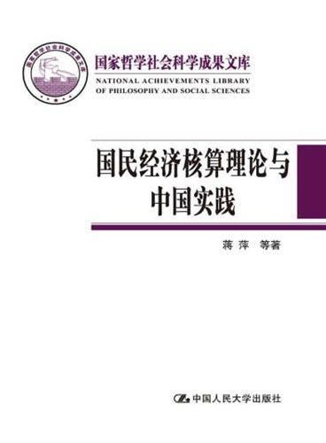 国民经济核算理论与中国实践(国家哲学社会科学成果文库)