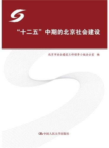 """""""十二五""""中期的北京社会建设"""