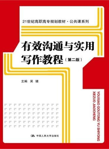 有效沟通与实用写作教程(第二版)(21世纪高职高专规划教材·公共课系列)