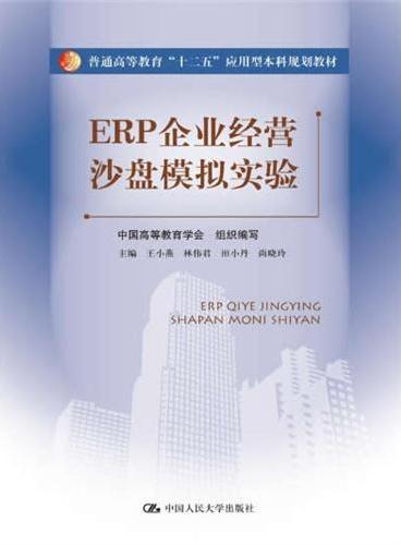 """ERP企业经营沙盘模拟实验(普通高等教育""""十二五""""应用型本科规划教材)"""