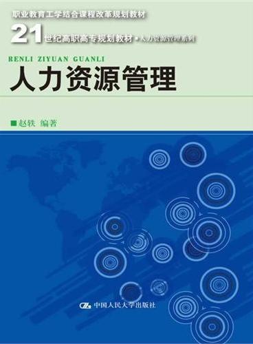 人力资源管理(21世纪高职高专规划教材·人力资源管理系列;职业教育工学结合课程改革规划教材)