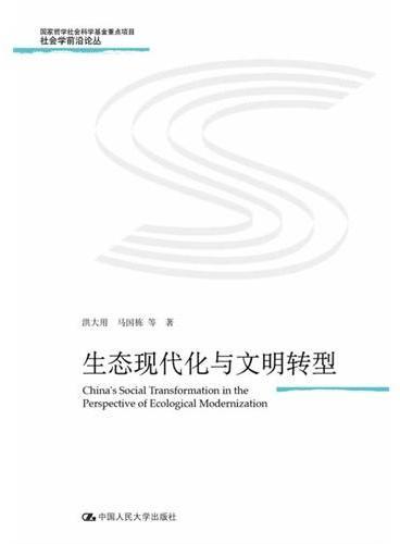 生态现代化与文明转型(社会学前沿论丛)