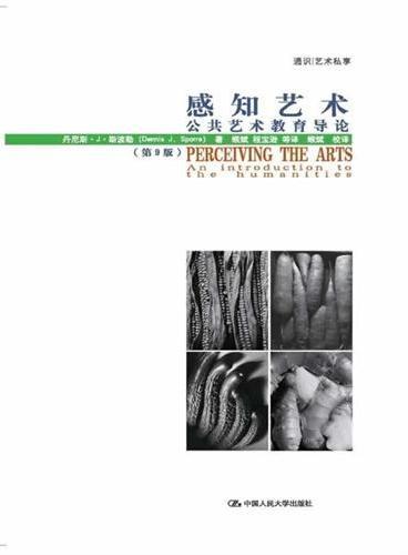 感知艺术:公共艺术教育导论(第9版)
