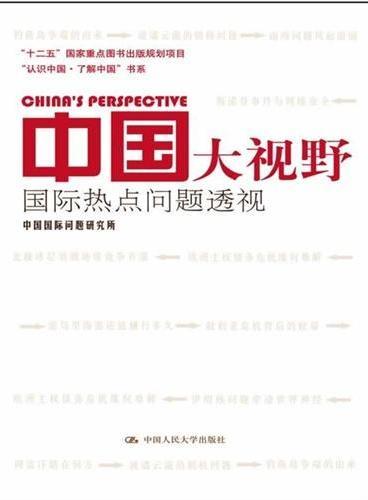 中国大视野:国际热点问题透视(外交部智库的权威解读,专家观点热析国际问题)