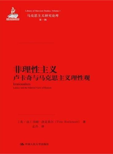 非理性主义:卢卡奇与马克思主义理性观(马克思主义研究论库·第一辑;国家出版基金项目)