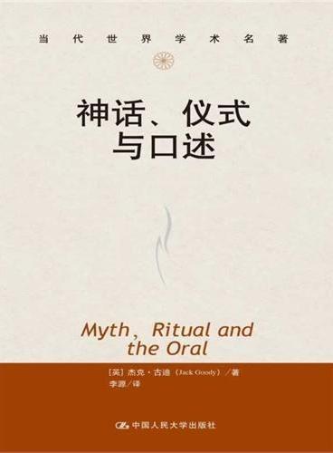 神话、仪式与口述(当代世界学术名著)