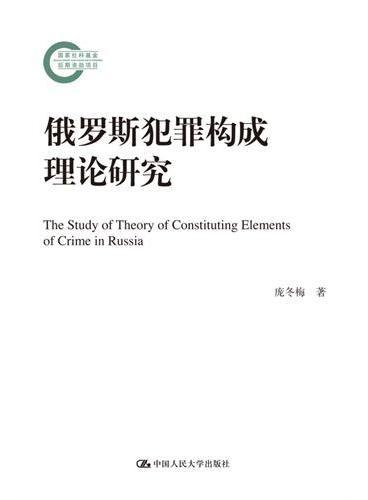俄罗斯犯罪构成理论研究(国家社科基金后期资助项目)