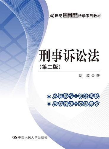 刑事诉讼法(第二版)(21世纪应用型法学系列教材)