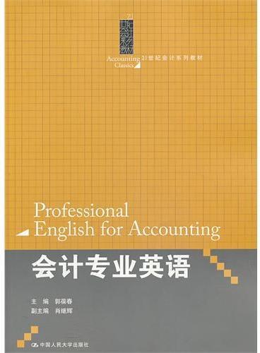 会计专业英语(21世纪会计系列教材)