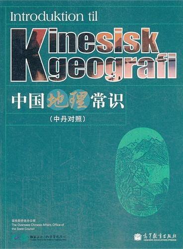 中国地理常识(丹麦语版)