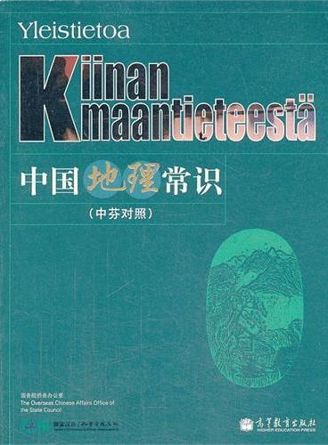 中国地理常识(芬兰语版)