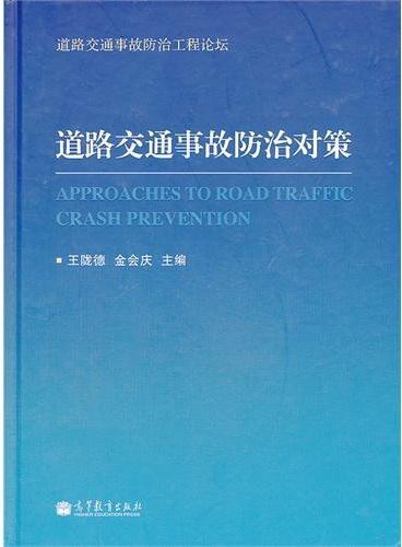 道路交通事故防治对策