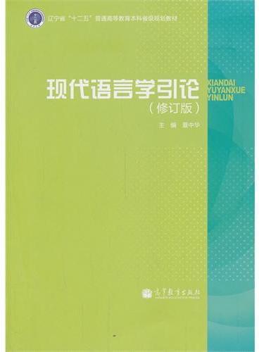 现代语言学引论(修订版)