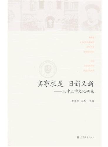 实事求是 日新又新——天津大学文化百年研究