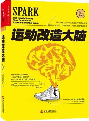运动改造大脑(运动不仅可以健身,更可以健脑!中国新运动风潮引领者 毛大庆、魏江雷、张涛、扬扬、田同生 联袂推荐)