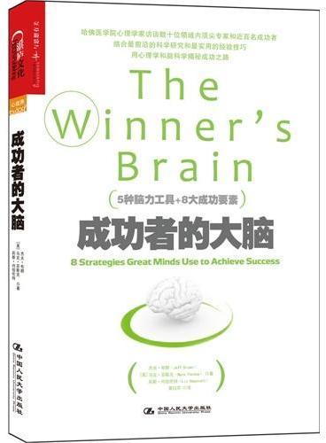 成功者的大脑(哈佛医学院心理学家 用心理学和脑科学、5种脑力工具和8大成功要素揭秘成功之路)