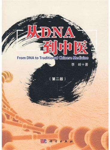 从DNA到中医