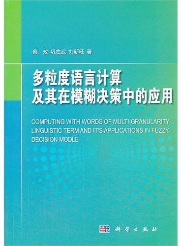 多粒度语言计算及其在模糊决策中的应用