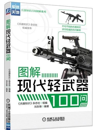 图解现代轻武器100问