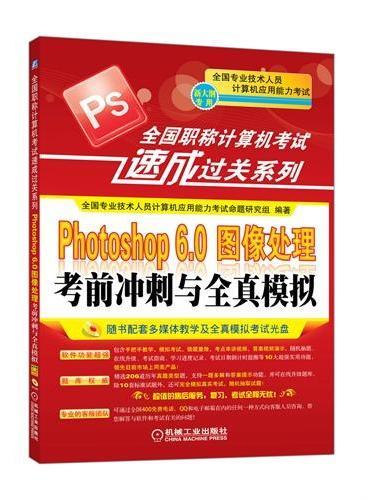 Photoshop 6.0图像处理考前冲刺与全真模拟(新大纲专用,全国职称计算机考试速成过关系列)