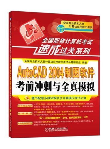 AutoCAD 2004 制图软件考前冲刺与全真模拟(新大纲专用,全国职称计算机考试速成过关系列)