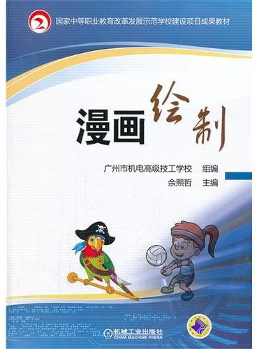 漫画绘制(国家中等职业教育改革发展示范学校建设项目成果教材)
