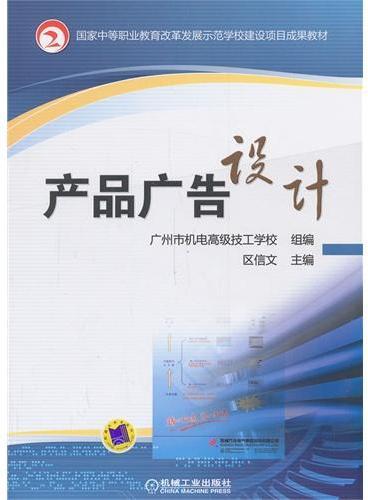 产品广告设计(国家中等职业教育改革发展示范学校建设项目成果教材)