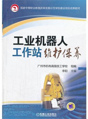 工业机器人工作站维护保养(国家中等职业教育改革发展示范学校建设项目成果教材)