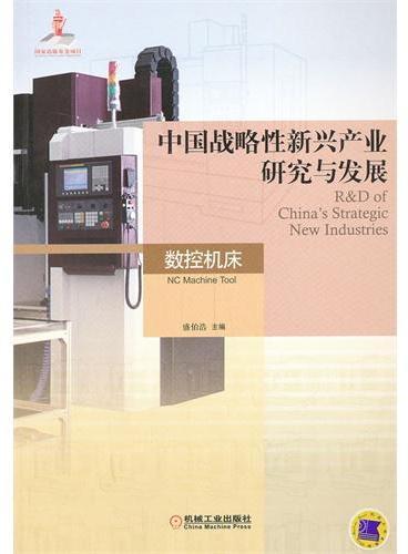中国战略性新兴产业研究与发展·数控机床