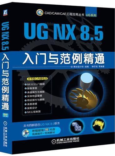 UG NX 8.5入门与范例精通