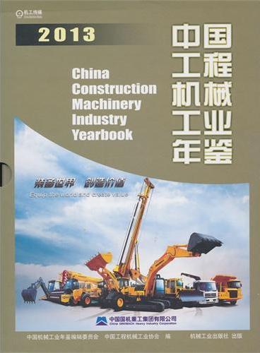 中国工程机械工业年鉴2013