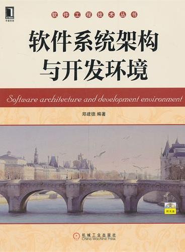 软件系统架构与开发环境(资深专家倾情之作,揭秘软件系统架构设计真谛)